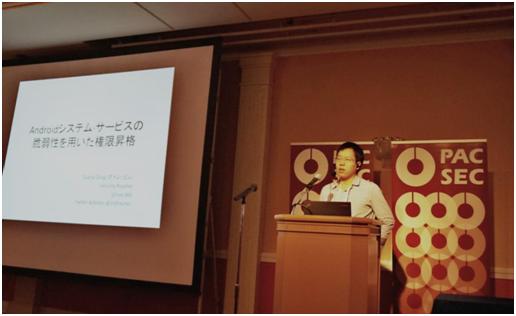 1:360安全研究员龚广在PacSec会议上发表演讲